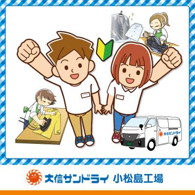 工場内作業スタッフ/軽作業兼ルート配送