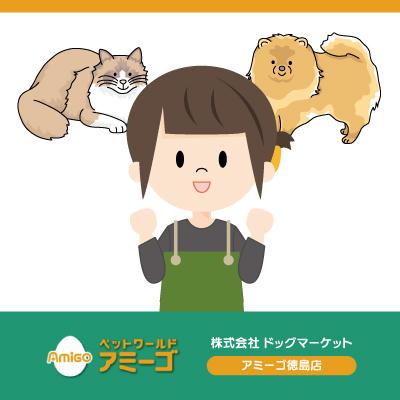 ペットの販売・管理(徳島店)