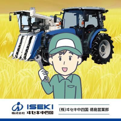 整備士(農業機械)