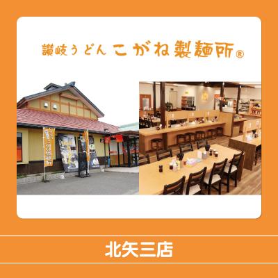 うどん屋店内スタッフ(接客・調理)