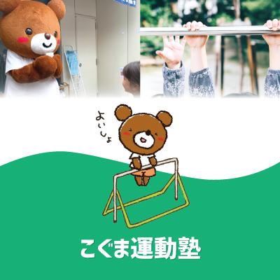 インストラクター@こぐま運動塾