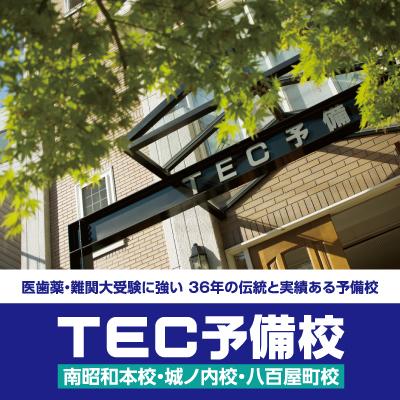 TEC予備校/集団・個別授業講師