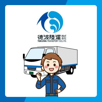 4tドライバー/配送助手