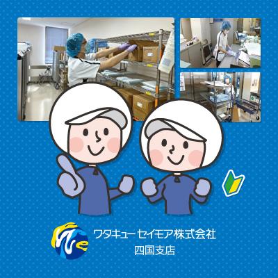 (徳島大学病院勤務)病院の環境整備スタッフ
