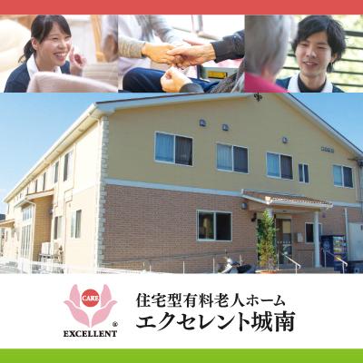 介護・看護正社員スタッフ☆エクセレントケアシステムグループ