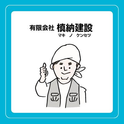 土木作業スタッフ・型枠大工