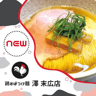 新店オープン★社員・パート・アルバイト募集!!