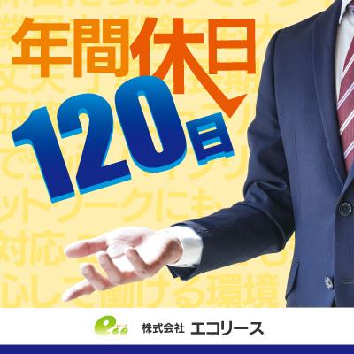 年間休日☆120日