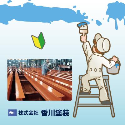 塗装工アシスタント