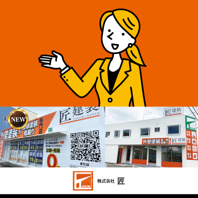 事務スタッフ/外壁塗装・屋根塗装専門店