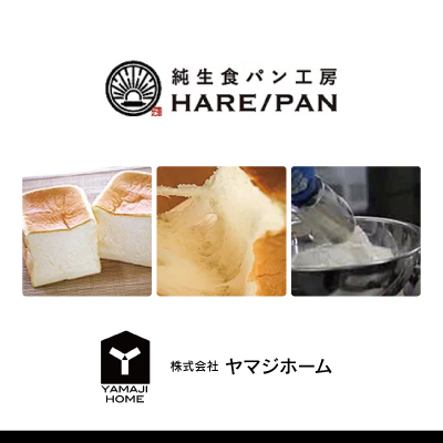 オープニングスタッフ/HARE/PAN徳島店