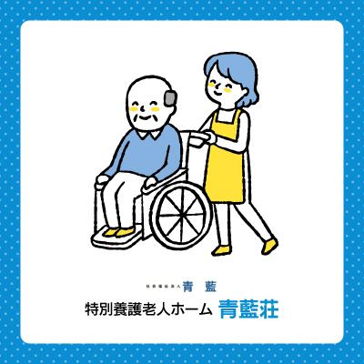 特別養護老人ホーム 介護職員
