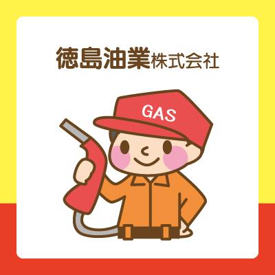 給油スタッフ/GS